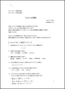 ques_hakuraku_yk01