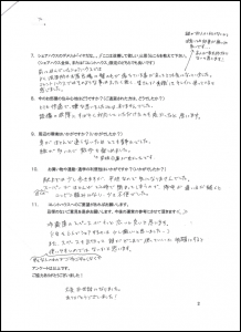 ques_hakuraku_yk02